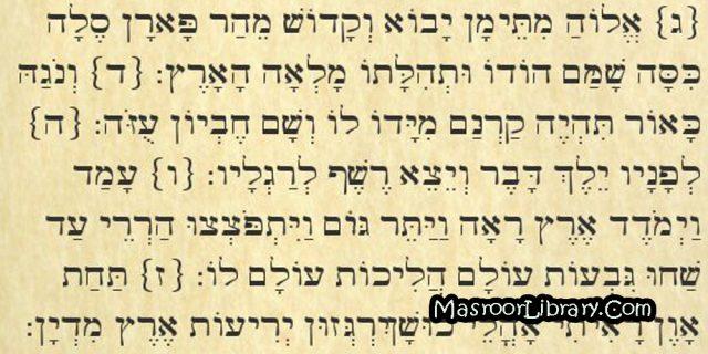 Mengenal Nubuatan Nabi Muhammad Saw Dalam Kitab Taurat Berbahasa Ibrani Masroor Library
