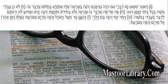 Kebenaran Hadhrat Masih Mau'ud AS Dalam Perspektif Al Kitab