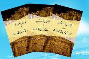 Mujaddidin Ummat-e-Muhammadiyah aur un ke Tajdidi Karname